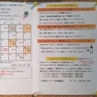 11月20日(日)、21日(月)は、お休みです。