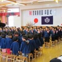 第35回卒園式行われる!!