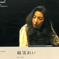 再び兵庫芸文センターで「炎 アンサンディ」を観て さらに磨きのかかった舞台でした