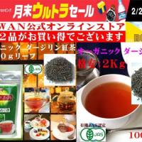 月末ウルトラセール☆紅茶