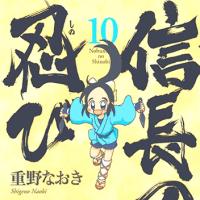 『信長の忍び』第10巻/重野なおき