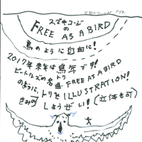 2016年12月4日(日)絵本ゆっくり(Bクラス)スズキコージさんの授業持ち物