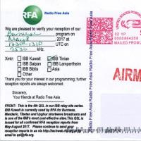 Radio Free Asia ベリカード IBB Kuwait Relay Site