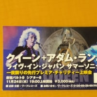 「クィーン+アダム・ランバート ライヴ・イン・ジャパンサマーソニック2014」上映会