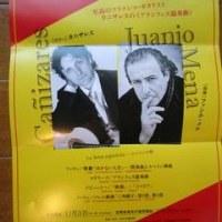 演奏会初めはスペインプログラムで: N響1月定期Cプロ/ 指揮:ファンホ・メナ/ファリャ/バレエ組曲「三角帽子」第1部、第2部ほか