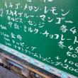 ☆1日1氷☆~愛ちた夏国 八十八冷氷 巡り2017part60~