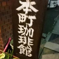 神戸 本町珈琲館