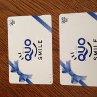 不二電機工業からQUOカード