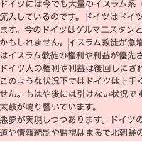 日本最大の共産主義政党は自民党と公明党である!【移民政策は共産主義革命を目指すものである】
