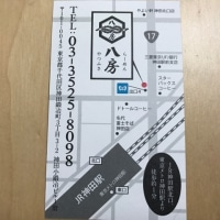 今日のラーメン(八房in神田)