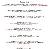4/18(火)の平日ランチメニュー
