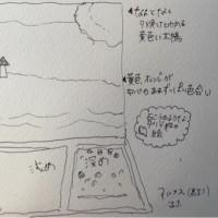 【長野銭湯】長野 アルプス温泉