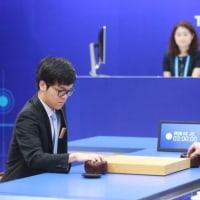 Googleの「アルファ碁」、世界最強の中国人棋士と対戦第1局で勝利。