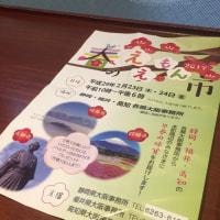 高知県大阪事務所に出店してます◡̈『春のええもん市』開催中〜