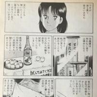 酒と恩人達〜夏子の酒