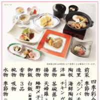 3月より、1泊2食付(会席) & 1階レストランメニューの変更お知らせ!