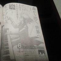 今週のモーニングに「ピアノの森」新刊の告知ページでたよ!