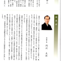 平成29(2017)年『京都観世会』自主公演紹介冊子には京都府知事と京都市長ご挨拶も