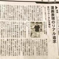 いしかわじゅんさん谷口ジロー先生追悼文  毎日新聞 (UNDERCONSTUCTION)