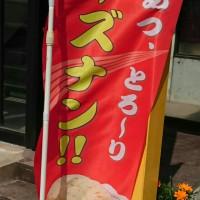 サプナ 長崎矢上店でランチ