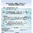 平成29年度 三菱重工冷熱セミナー 新商品展示会開催のご案内
