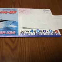 2017年4月1日 岡山マリンボートショー2017