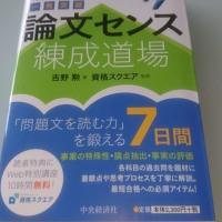 論文センス錬成道場
