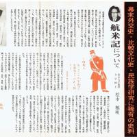■昭和49年初版「航米記」を読む