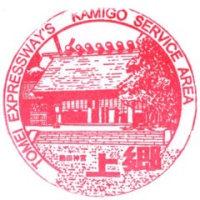 上郷SA(愛知県豊田市)