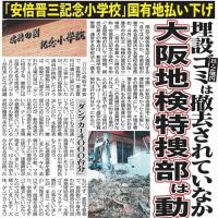 「森友学園」  大阪地検特捜部 重大関心 (日刊ゲンダイ)