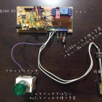 液面維持システム その4 ArduinoアップデートXXX