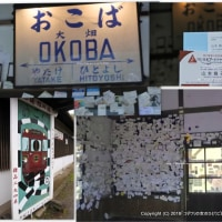 人吉駅から鹿児島中央駅をD&S列車「いさぶろう」⇒「はやとの風」で走る