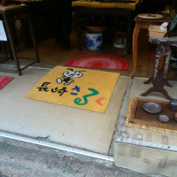「長崎さるく」の紹介をmiru