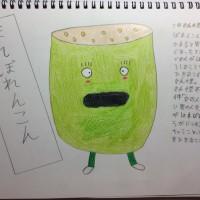 ほれぼれ楽笑オリジナル妖怪日記61回目投稿