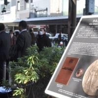 歩道拡幅事業、記念碑を建立 京都・四条通