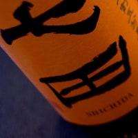 七田 純米 七割五分磨き雄町 無濾過生原酒。