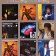 鈴木雄大さんアルバム3作品・シングル6作品が2月22日に復刻しました!