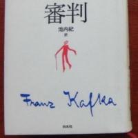 カフカ小説全集2「審判」