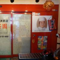 張広東飯店『桜園(さくらえん)』さん(その3)