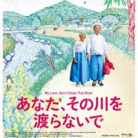 「あなた、その川を渡らないで」、韓国老夫婦の純愛!