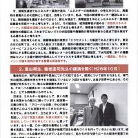 議会報告会を開催します。「議員活動報告13号」掲載