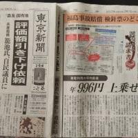 とうとう東京新聞に