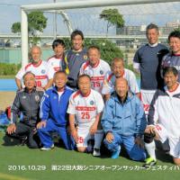 大阪シニアオープンs試合結果