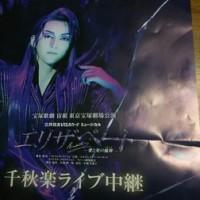 宝塚宙組千秋楽ライブ中継