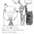 web漫画『KAIJU(カイジュウ) 第十八話』