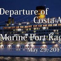 Costa Atlantica マリンポートかごしま出航風景