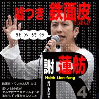 【鉄面皮(てつめんぴ)謝 蓮舫】「嘘」で詰まった黒い身体を薄ら笑いと白い服で包んで隠したつもり 【Hsieh Lien-fang】