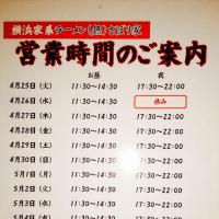 横浜家系 (無)さぼり家  4月&5月の営業時間