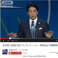 Shinzo Abe,