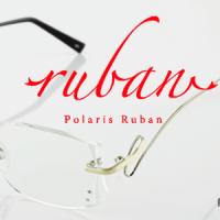 ポラリス・リュボン素敵なメガネです。